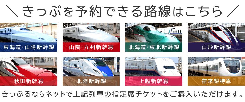 新幹線予約サイトきっぷるで予約できる路線